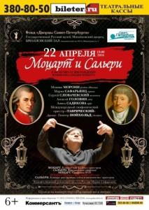 Concerto San Pietroburgo 22 aprile 2016